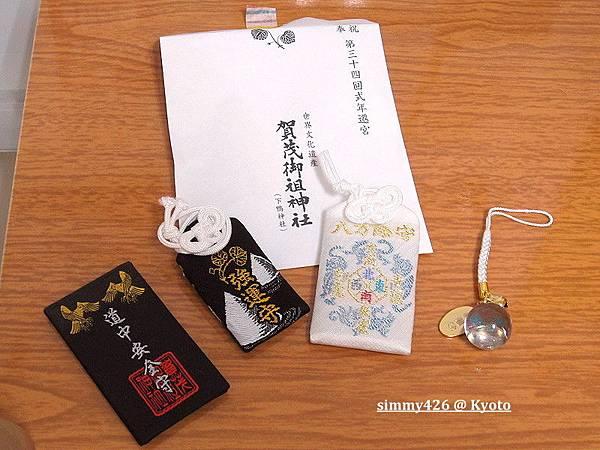 下鴨神社戰利品(3).jpg