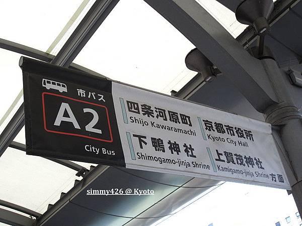 前往上賀茂神社.jpg