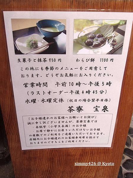 茶寮寶泉(5).jpg
