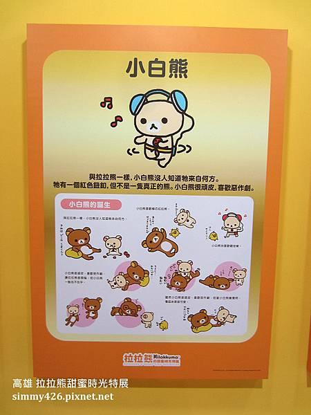 拉拉熊甜蜜時光特展(5).jpg