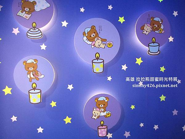 拉拉熊甜蜜時光特展(43).jpg