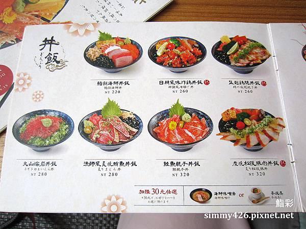鮨彩(3).jpg
