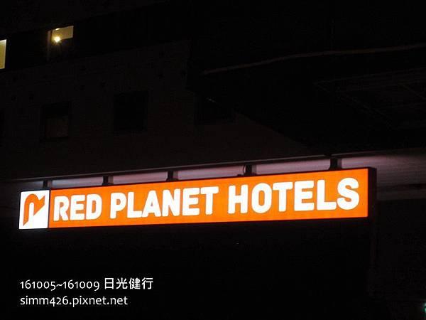 161005 RED PLANET HOTEL (1).jpg