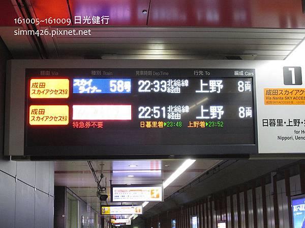 161005 Skyliner 至上野.jpg