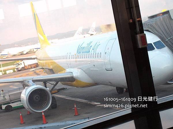161005 香草航空.jpg