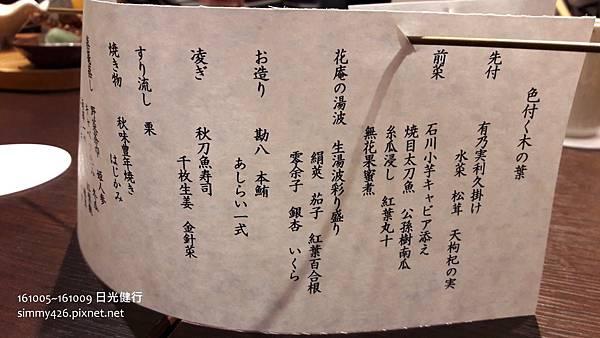 161006 花庵 晚餐 Menu (1).jpg