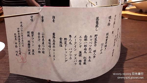 161006 花庵 晚餐 Menu (2).jpg