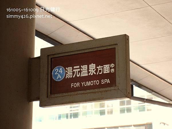 161007 往湯元溫泉.jpg