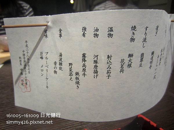 161007 花庵 晚餐 Menu (2).jpg