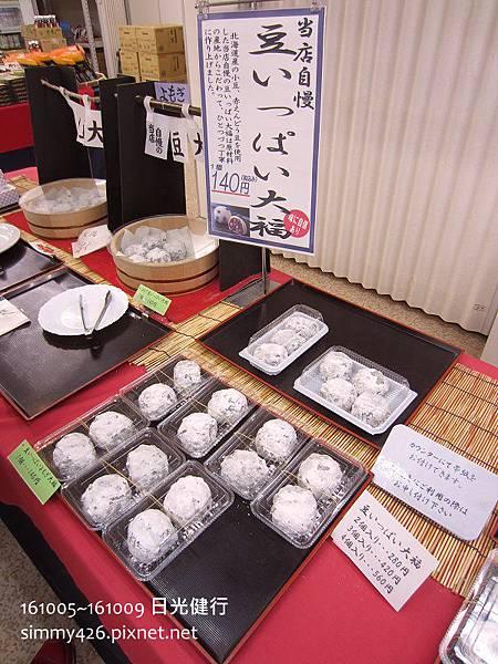 161007 豆大福.jpg