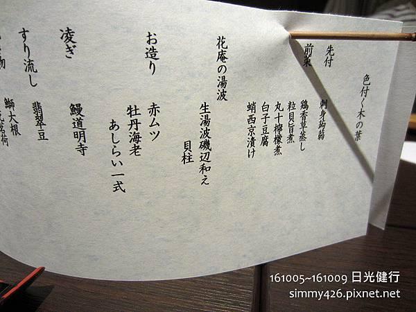 161007 花庵 晚餐 Menu (1).jpg