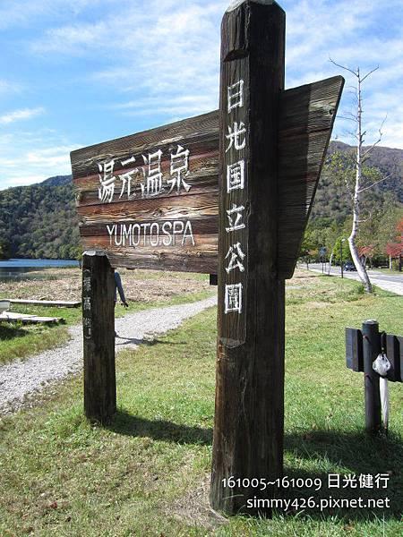 161007 湯元溫泉.jpg