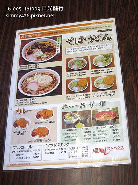 161007 湯瀧 rest house (1).jpg