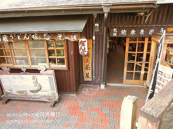 161007 龍頭茶屋(1).jpg