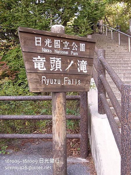 161007 龍頭瀑布(3).jpg