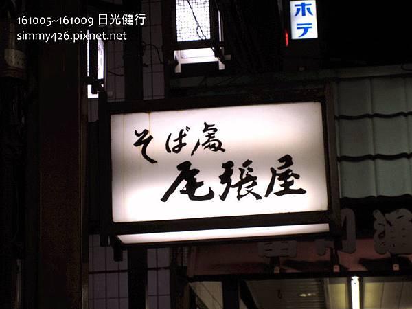 161008 尾張屋(1).jpg