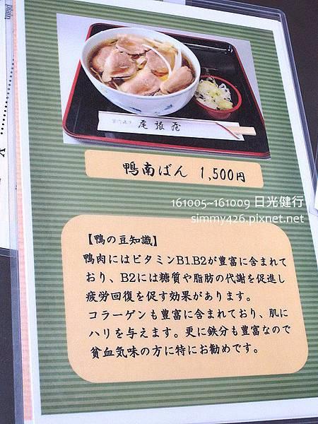 161008 尾張屋(5).jpg