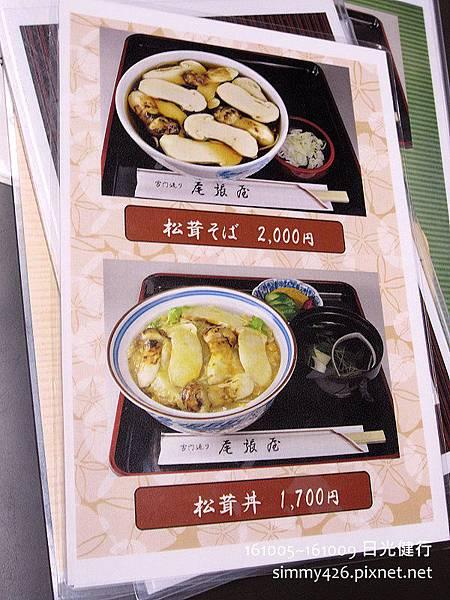 161008 尾張屋(4).jpg