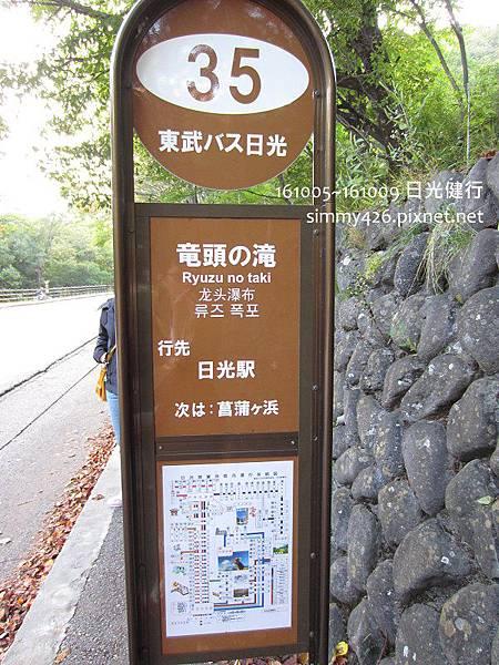 161007 龍頭瀑布站.jpg