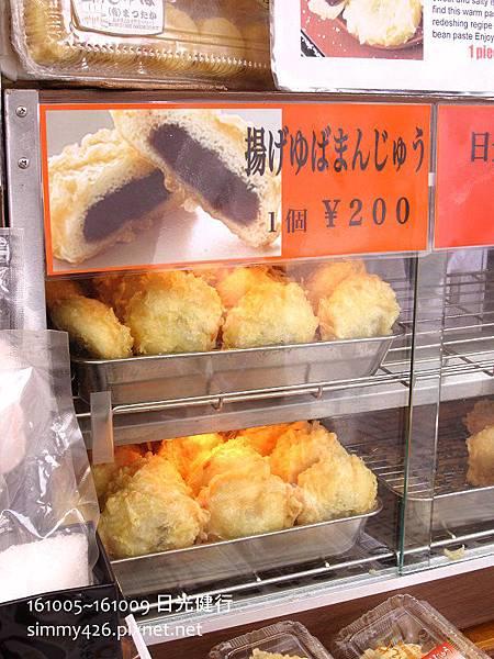 161008 炸豆皮饅頭(1).jpg