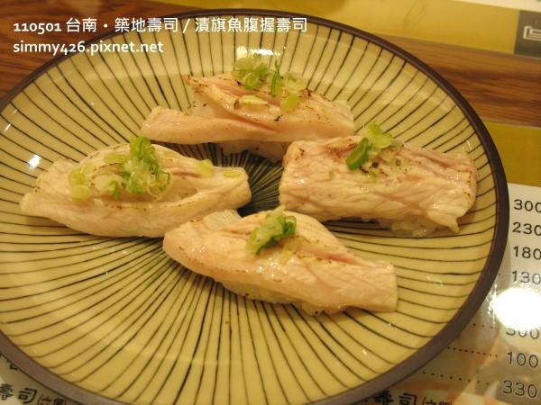 漬旗魚腹握壽司(2)