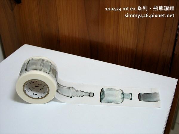 110423 mt ex 系列‧瓶瓶罐罐.JPG
