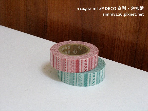 110402 mt 2P DECO 系列‧密密縫.JPG
