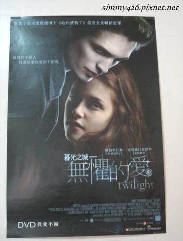 090513 Twilight 海報(2)