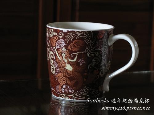 090919 Starbucks 週年紀念馬克杯(3)