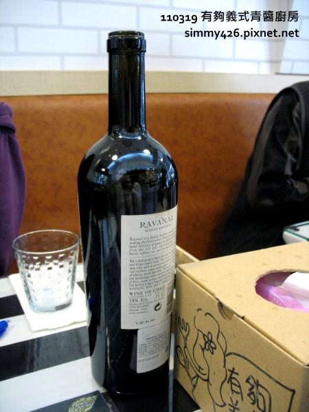 酒瓶 (水瓶) 1