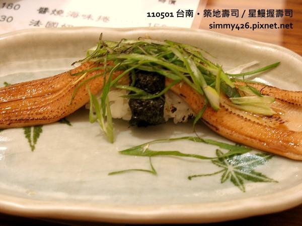 星鰻握壽司(2)