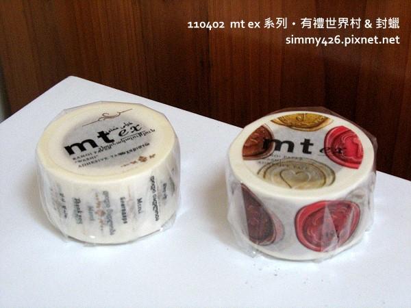 110402 mt ex 系列‧有禮世界村 & 封蠟.JPG
