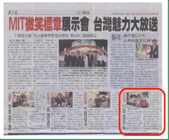 20100901經濟日報