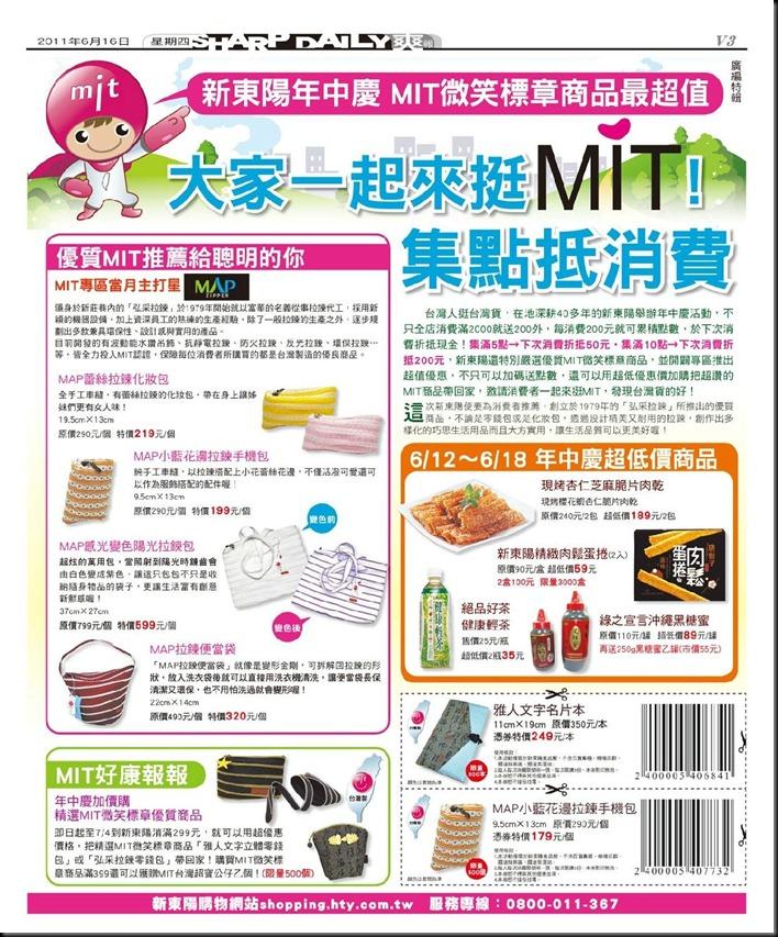 20110616爽報廣告01