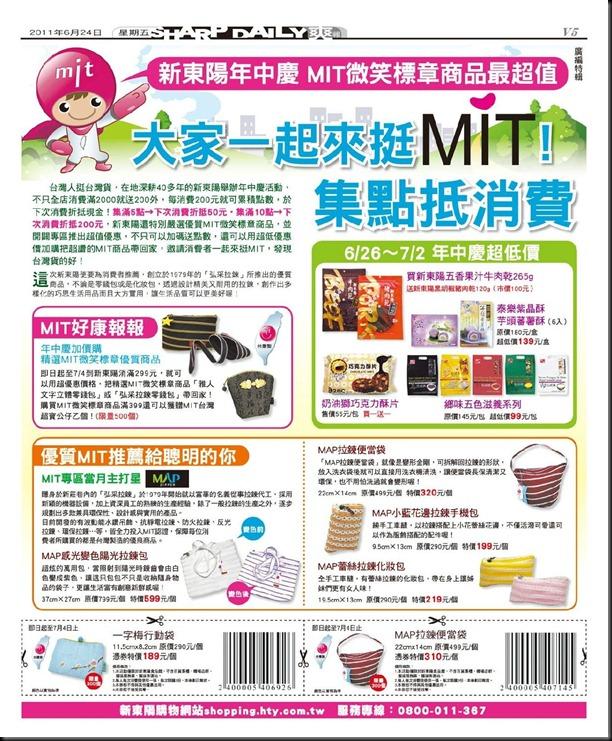 20110624爽報廣告01