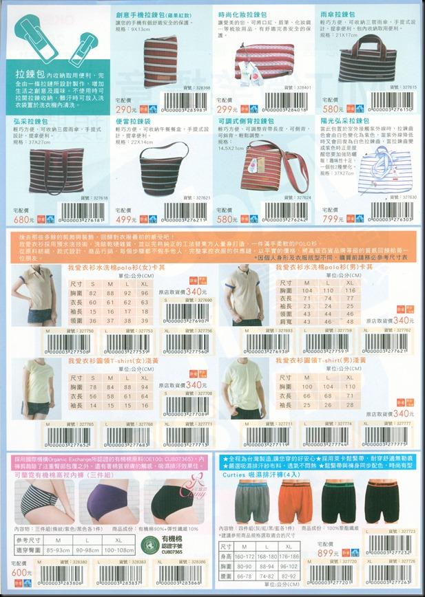 20110914OK便利購02