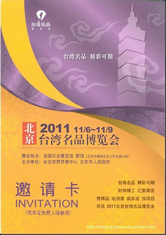 北京台灣名品博覽會邀請卡01