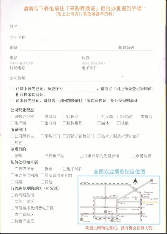 北京台灣名品博覽會邀請卡02
