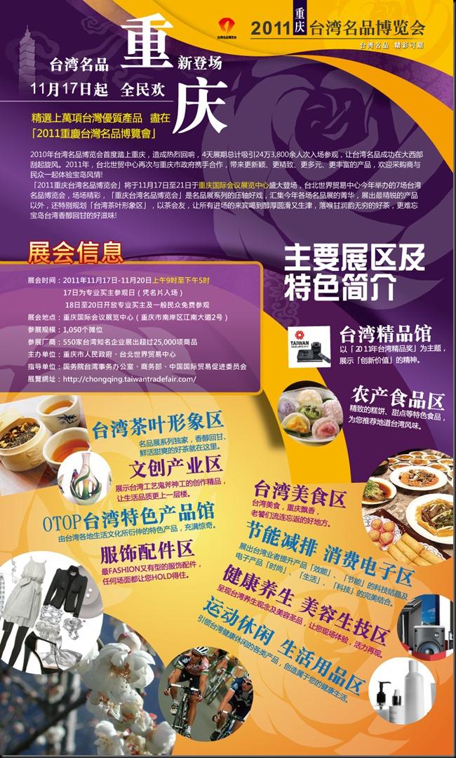 2011重慶台灣名品博覽會