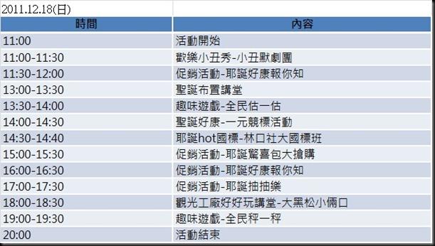 20111218活動