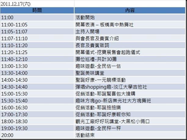 20111217活動