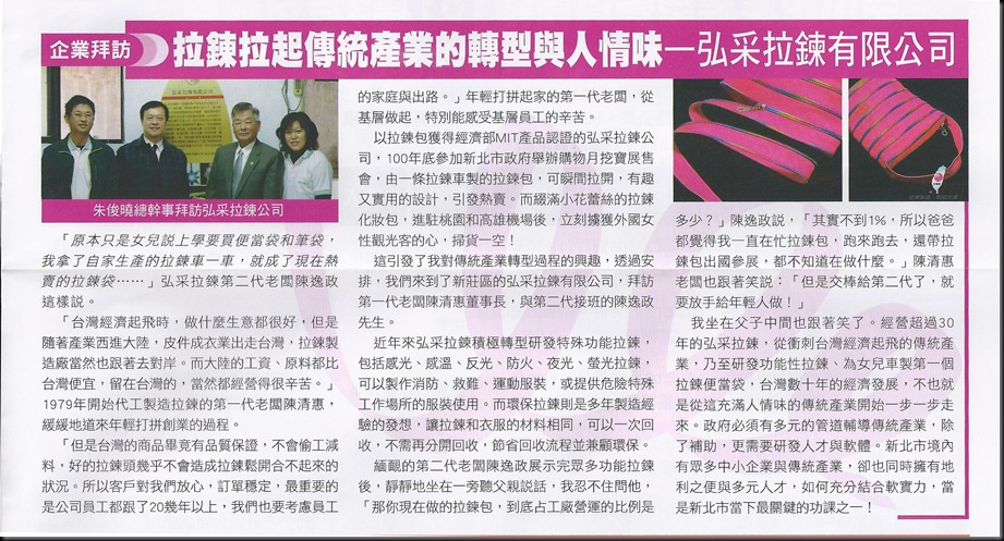201203新北工商投資月刊企業專訪
