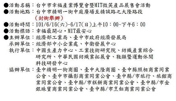 201206MIT展售會