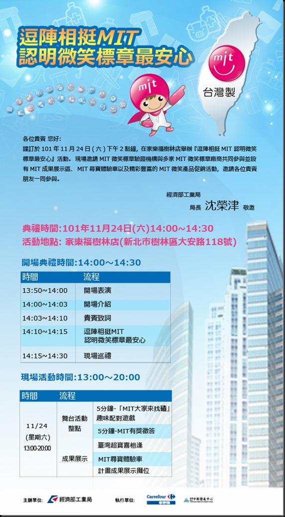 20121124MIT活動電子邀請卡