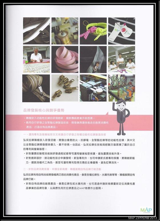 20130104成果專刊03(001)_副本