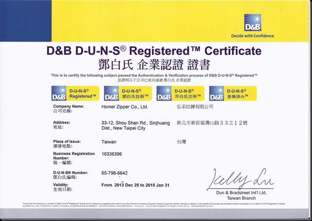 2014弘采拉鍊 鄧白氏企業認證證書