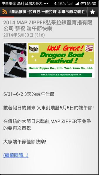 Screenshot_2014-06-30-15-30-51