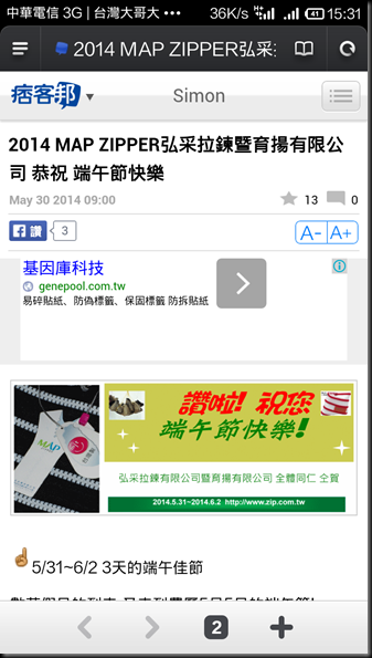 Screenshot_2014-06-30-15-31-12