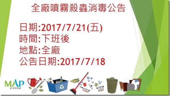 20170718全廠噴霧消毒公告