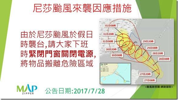 20170728尼莎颱風來襲因應措施